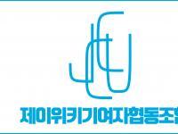 <제기협> 제기협 설립