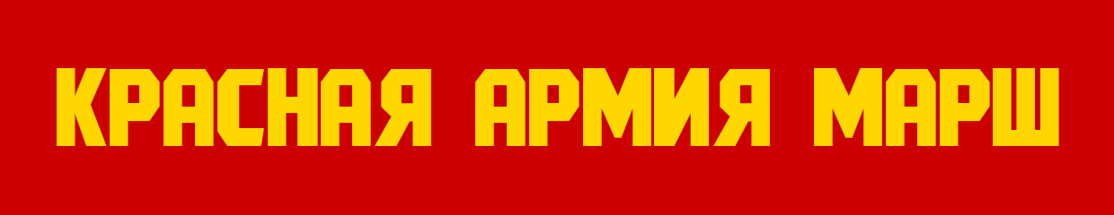 Red Army March Banner.png