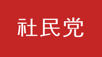 Social democratic party of Japan flag.png