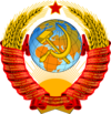 State Emblem of Soviet Union.png