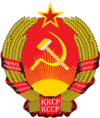 Emblem of the Kazakh SSR.png